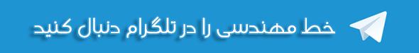 کانال تلگرام خط مهندسی